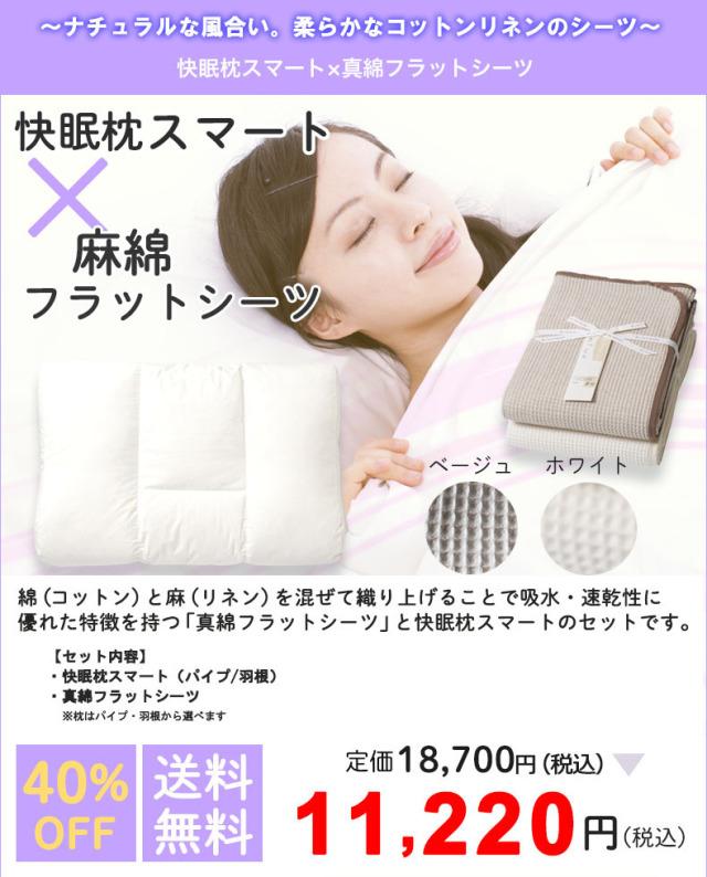 ロフテー快眠枕スマート×麻綿フラットシーツ