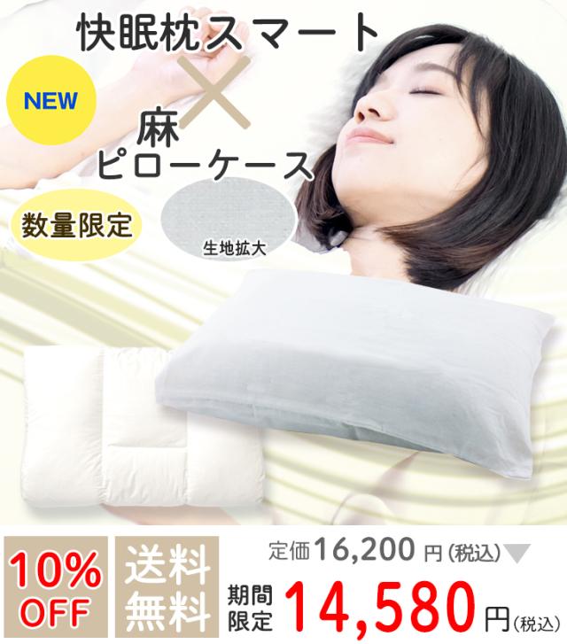 【セットSALE】 麻ピローケース×「快眠枕 スマート」 セット