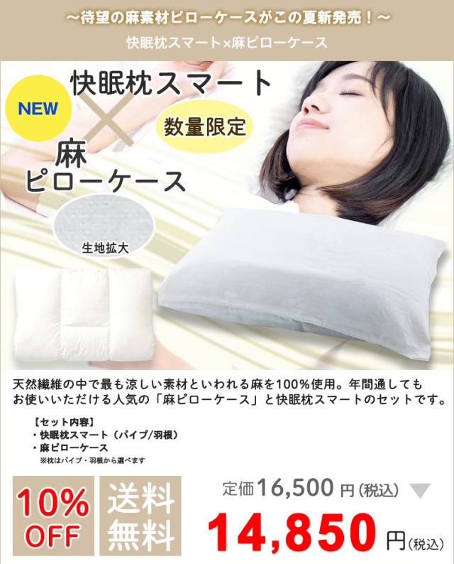 ロフテー快眠枕スマート×麻ピローケース
