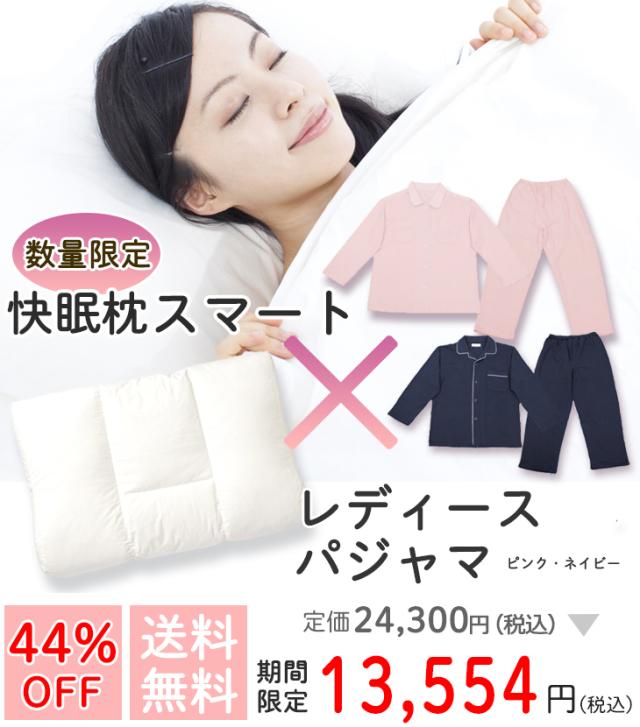 【セットSALE】皮脂を吸収さわやかパジャマ×「快眠枕 スマート」セット