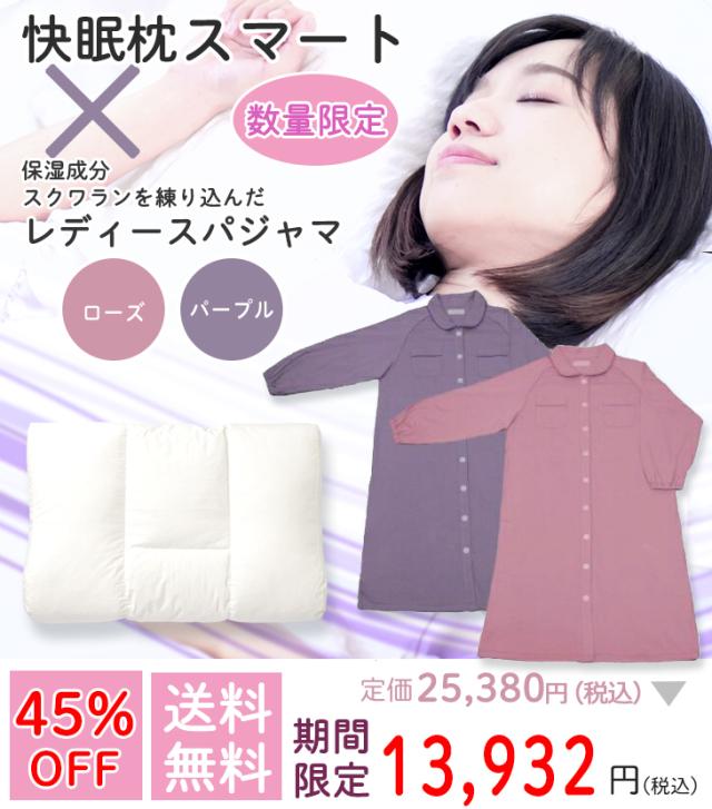 【セットSALE】スクワラン配合パジャマ×「快眠枕 スマート」セット