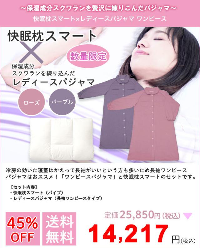 ロフテー快眠枕スマート×ワンピースパジャマ