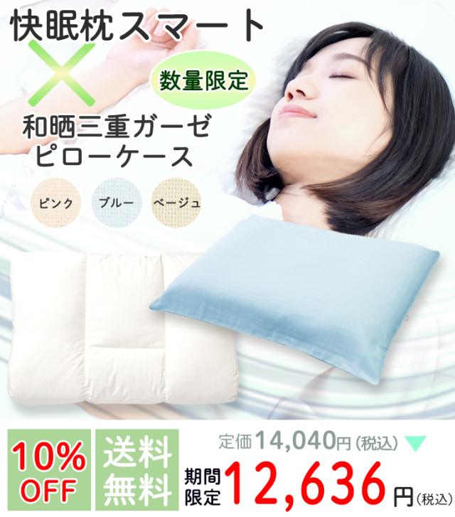 【セットSALE】和晒三重ガーゼピローケース×「快眠枕 スマート」 セット