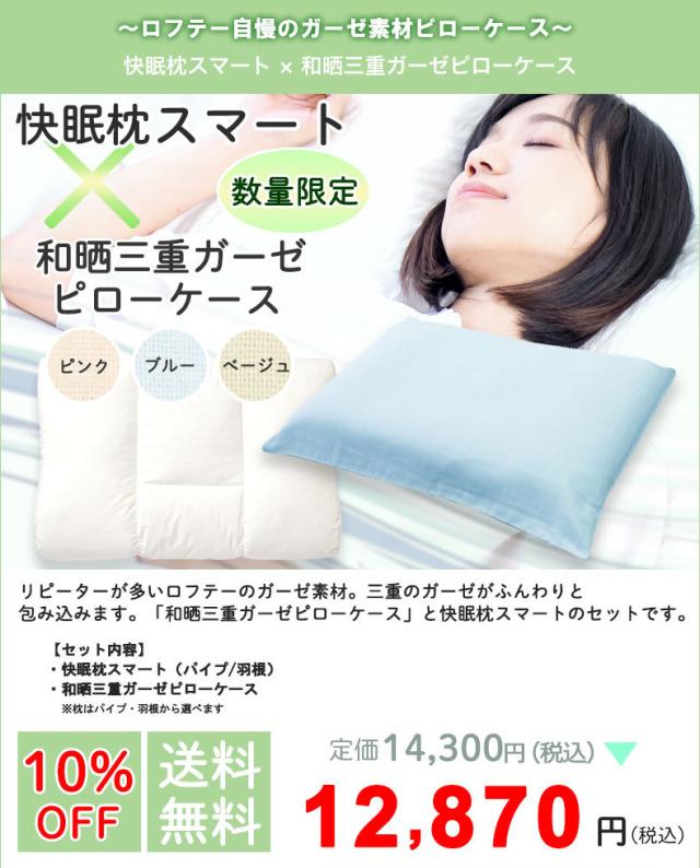 ロフテー快眠枕スマート×和晒三重ガーゼピローケース