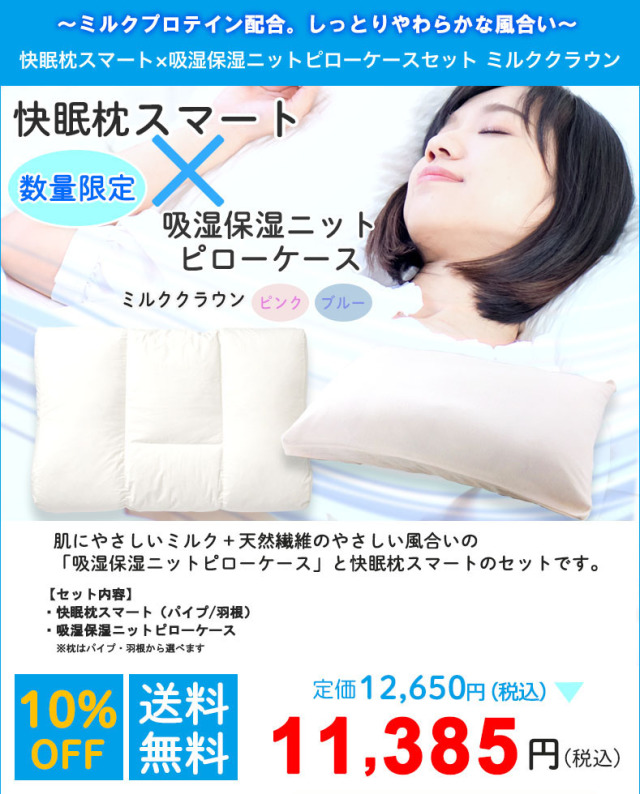 ロフテー快眠枕スマート×吸湿保湿ニットピローケース
