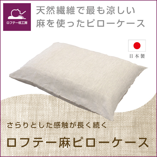 ロフテー 日本製 麻ピローケース
