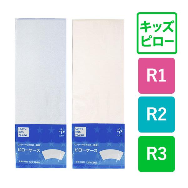 枕カバー キッズピロー 専用ピローケース