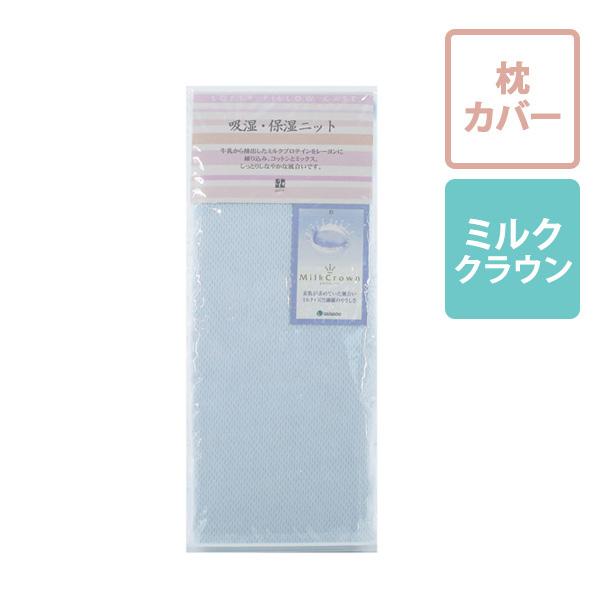 枕カバー 吸湿・保湿ニットピローケース ミルククラウン(ブルー)
