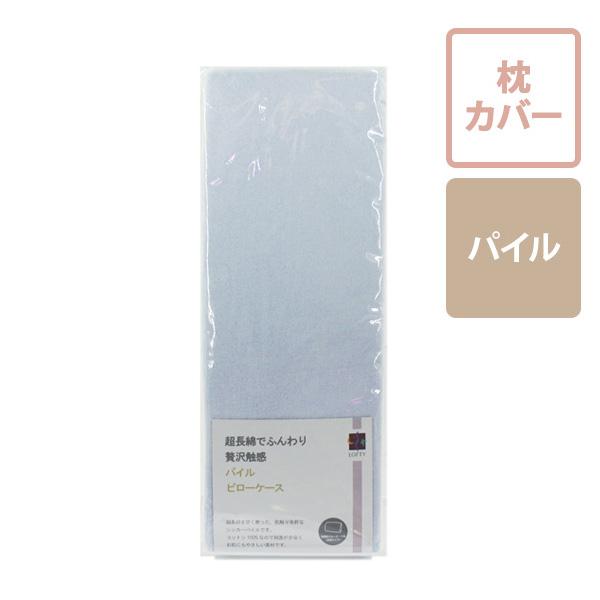 枕カバー 超長綿でふんわり贅沢触感パイルピローケース(ブルー)
