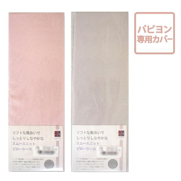 枕カバー パピヨン専用 スムースニットピローケース