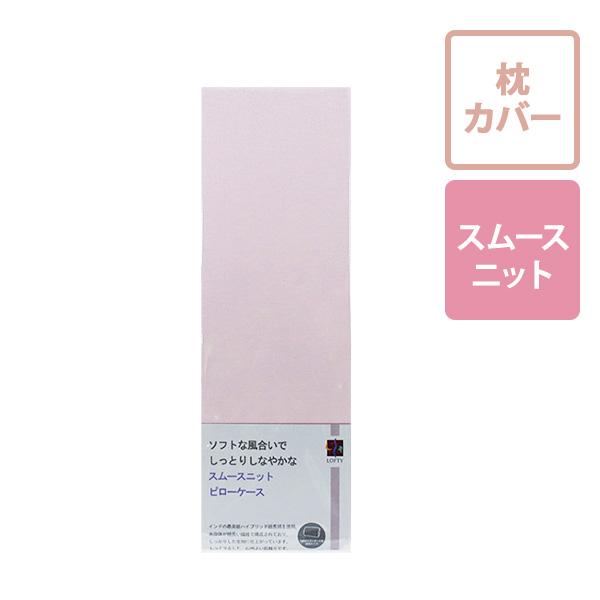 枕カバー ソフトな風合いでしっとりしなやかスムースニットピローケース(ピンク)