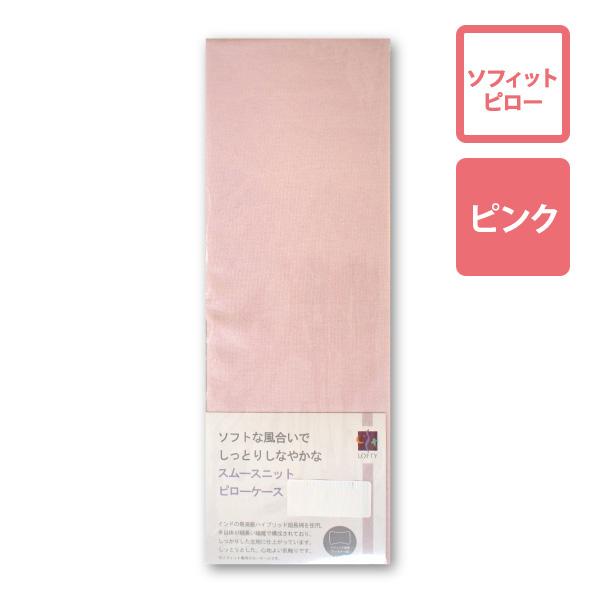 枕カバー ソフィットピロー専用・スムースニットピローケース(ピンク)