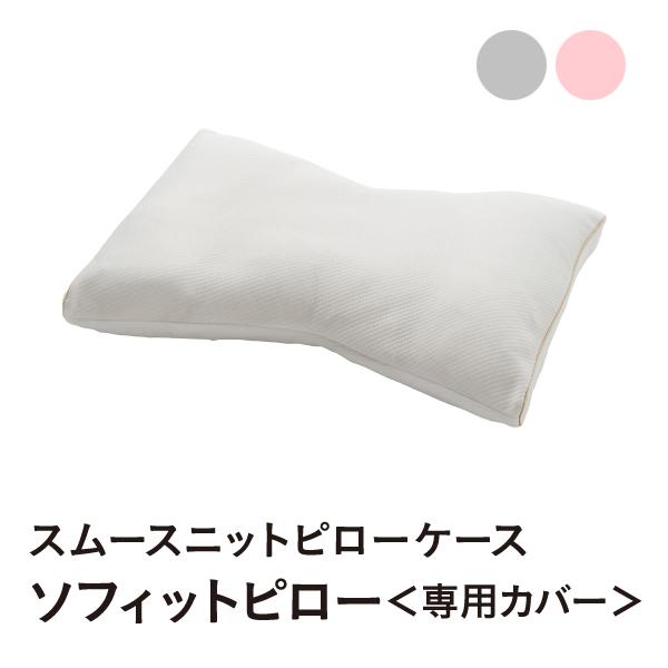 枕カバー ソフィットピロー専用・スムースニットピローケース