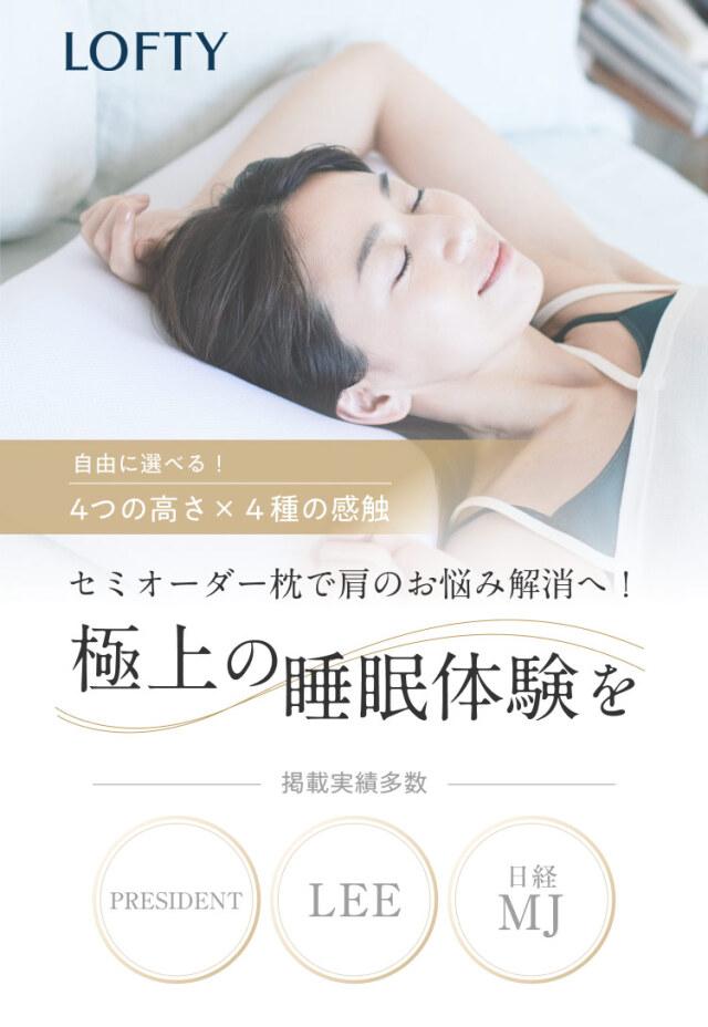 ロフテー快眠枕|セミオーダー枕で肩のお悩み解消へ