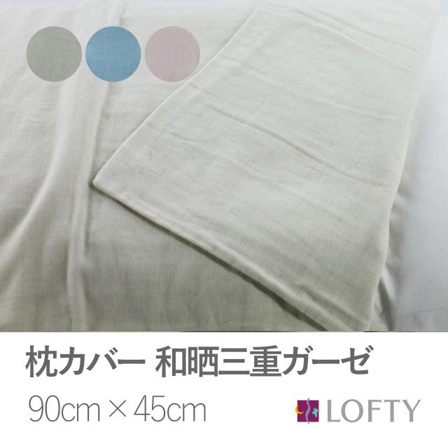 枕カバー やさしい肌触りでふわっとさらさら 和晒三重ガーゼピローケース