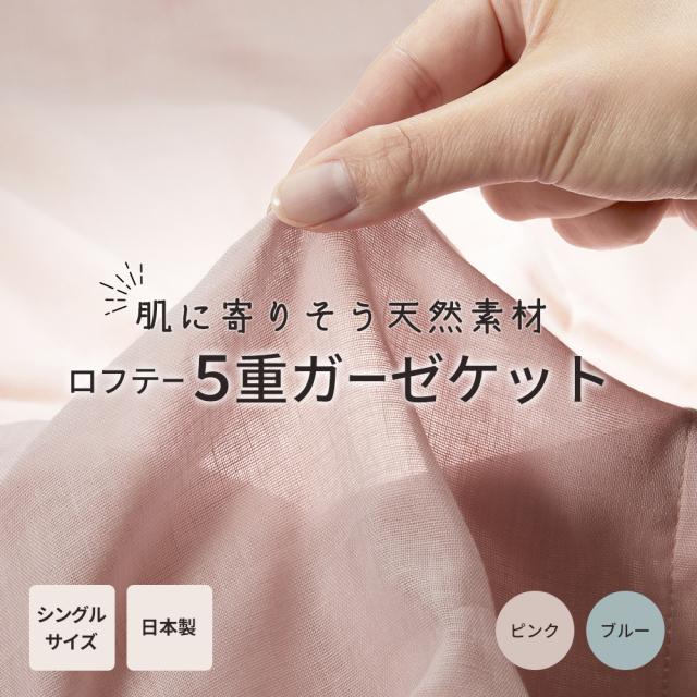 ロフテー ガーゼケット (シングル) 日本製 5重ガーゼ 軽くてやわらかな使い心地