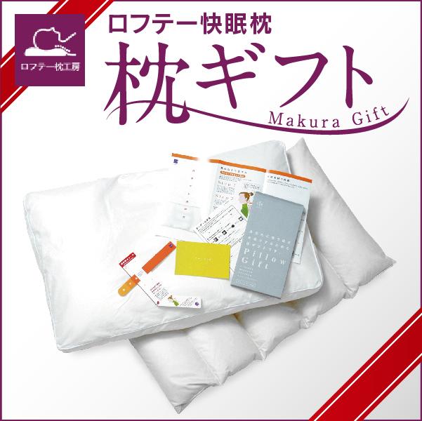 枕ギフト <大人気!気持ちが伝わるオーダーメイドの贈り物。ご自宅で計測、ぴったりの枕をオーダーできます!>