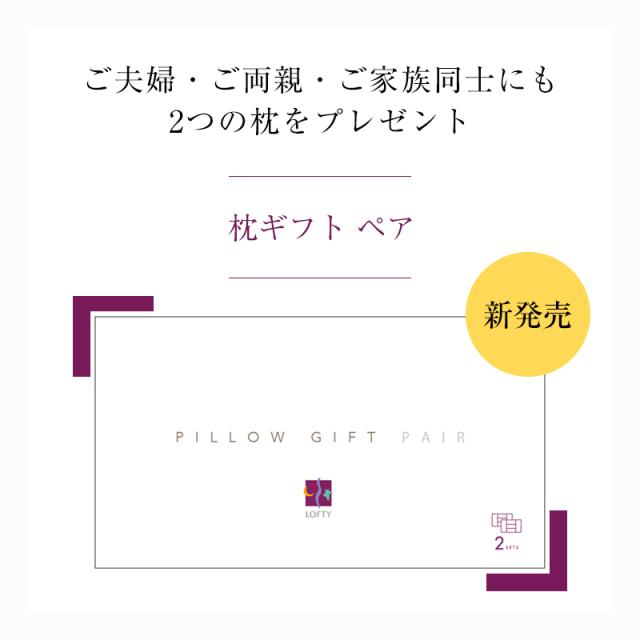【ご夫婦へ】 枕ギフトペア・オーダー枕をプレゼント