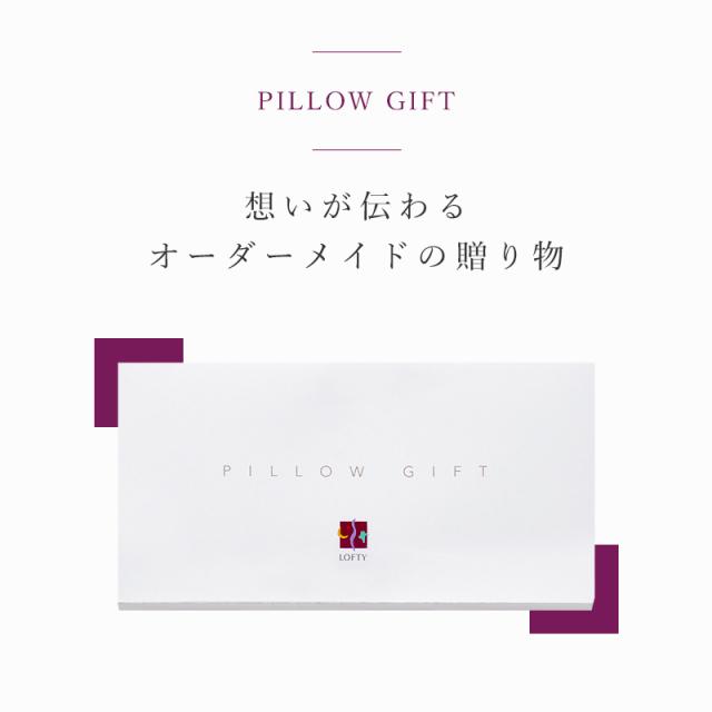 gift_makura_main1