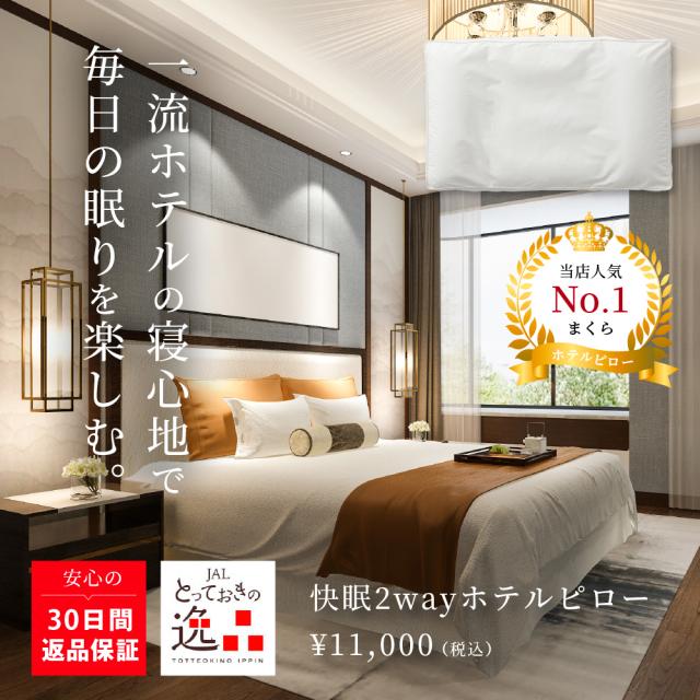 【当店人気No.1・ホテル仕様・洗える枕】ホテルピロー