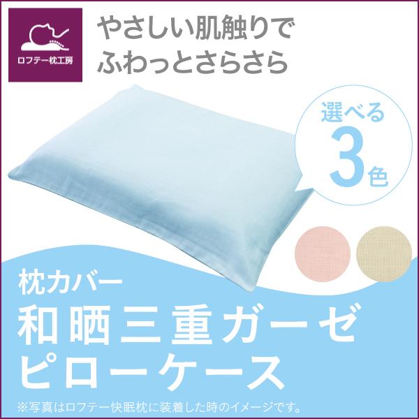 やさしい肌触りでふわっとさらさら 和晒三重ガーゼピローケース 枕カバー