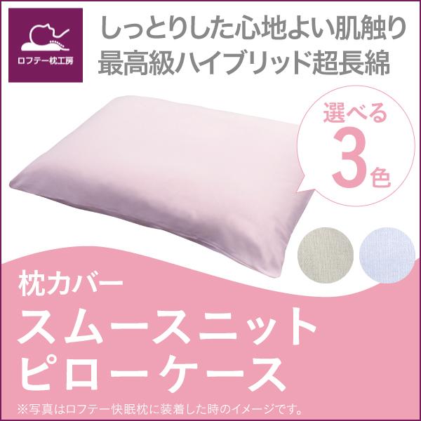 ソフトな風合いでしっとりしなやかなインドの最高級ハイブリッド超長綿使用スムースニットピローケース 枕カバー