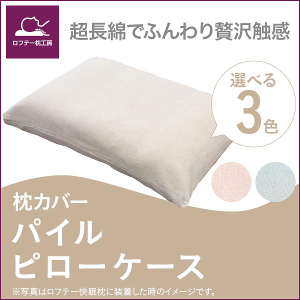 超長綿でふんわり贅沢触感パイルピローケース 枕カバー