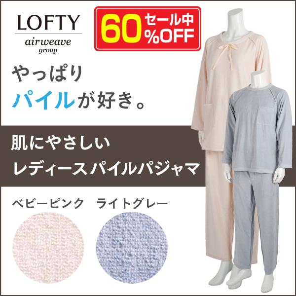 【45%OFF】 やっぱりパイルが好き。基材から全てを綿で作り上げた肌にやさしいレディースパイルパジャマ 長袖