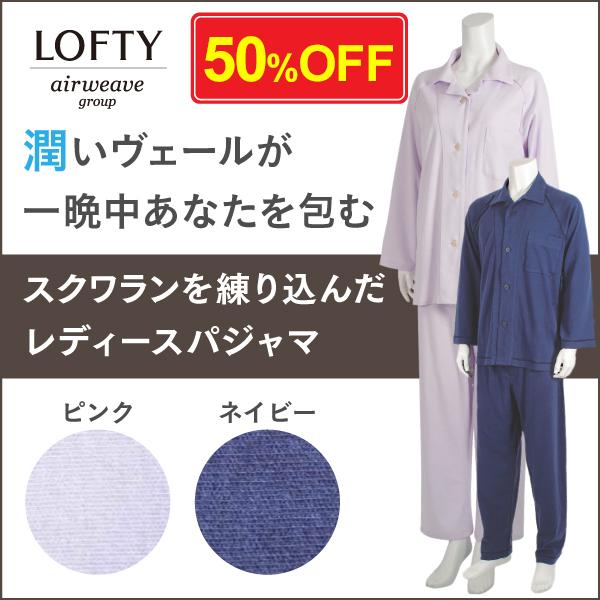 【大特価セール】 潤いヴェールが一晩中あなたを包みます スクワランを練り込んだレディースパジャマ 前開き長袖