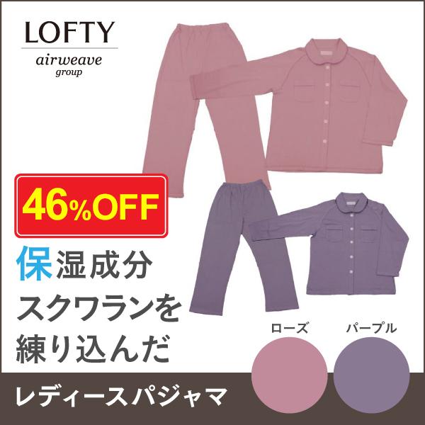 【大特価セール】 保湿成分スクワランを練り込んだレディースパジャマ 長袖