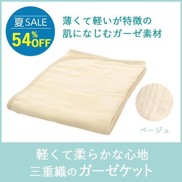 【夏SALE 54%OFF】ガーゼケット - 軽くてやわらかな使い心地