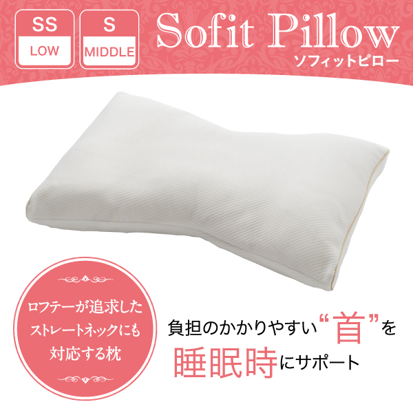 【浅田真央さん愛用】 ロフテーが追求したストレートネックにも対応する枕「ソフィットピロー」