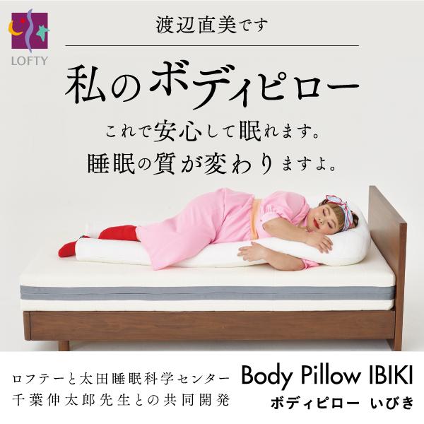 """いびきの悩みに朗報!いびきに特化した""""横向き寝""""のための抱き枕誕生。「ボディピローいびき」"""