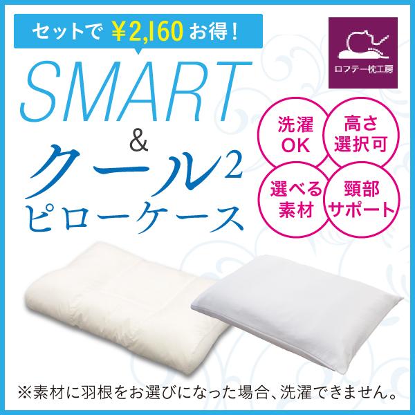 数量限定のお得セット! 快眠枕スマート & クール×クール ピローケース セット