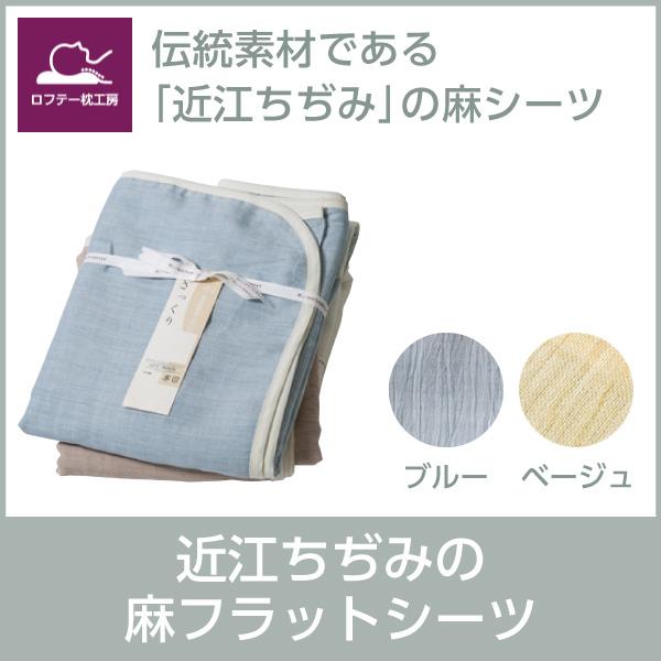 【数量限定】近江ちぢみ素材の100%麻フラットシーツ