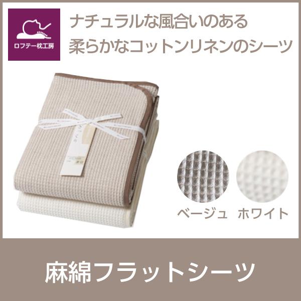 【数量限定】コットンリネン素材の麻綿フラットシーツ