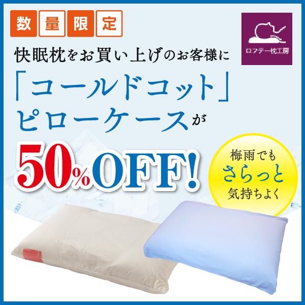 快眠枕(羽根/エラスティックパイプ/剛炭パイプ) + 「コールドコット」ピローケース 特別セット