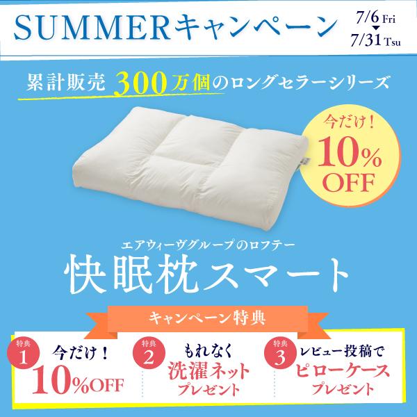 仮眠枕スマート