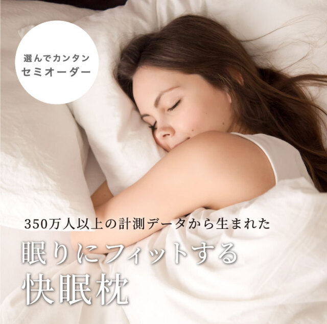【定番】ロフテー快眠枕・感触と高さを選ぶセミオーダータイプ