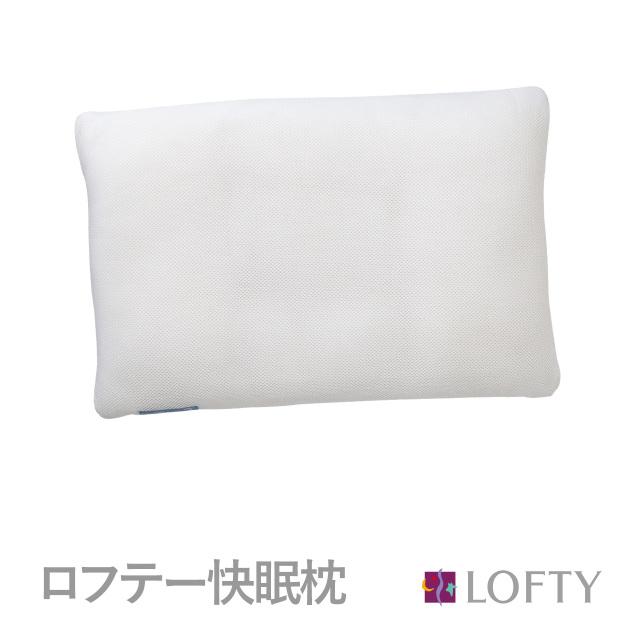 【定番】ロフテー快眠枕(羽根・エラスティック・剛炭)
