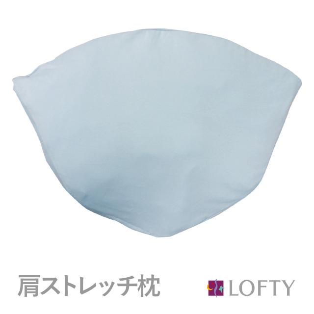 【寝ながら肩のストレッチ】ロフテー肩ストレッチ枕