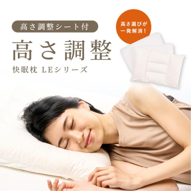 【新発売】高さ調整ができる快眠枕・LEシリーズ