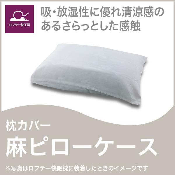 枕カバー リネンピローケース