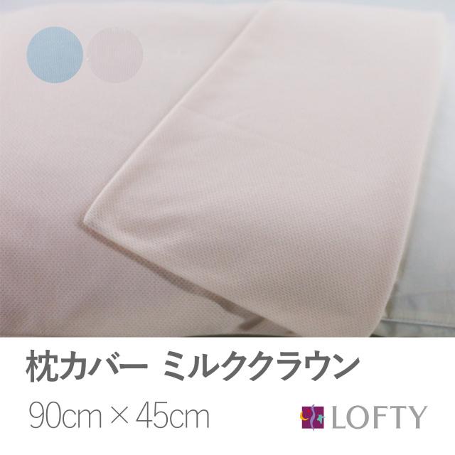 枕カバー 吸湿・保湿ニットピローケース ミルククラウン