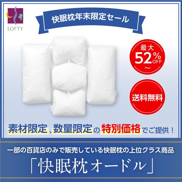 快眠枕オードル 快眠枕年末限定セール01