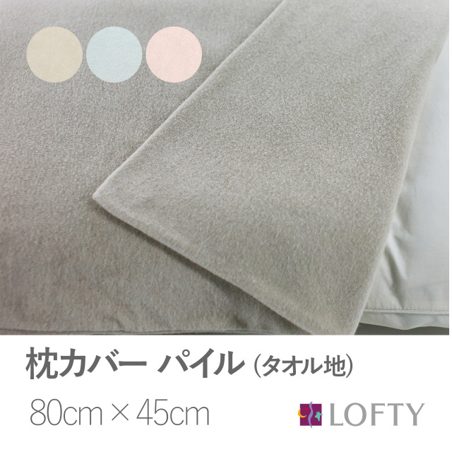 枕カバー 超長綿でふんわり贅沢触感パイルピローケース