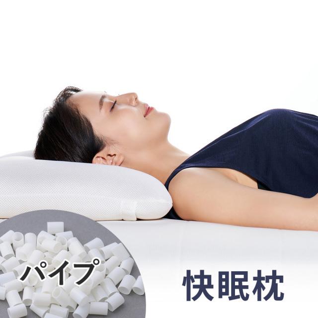 ロフテー快眠枕 LT-070(パイプ) 高さを選ぶセミオーダータイプ