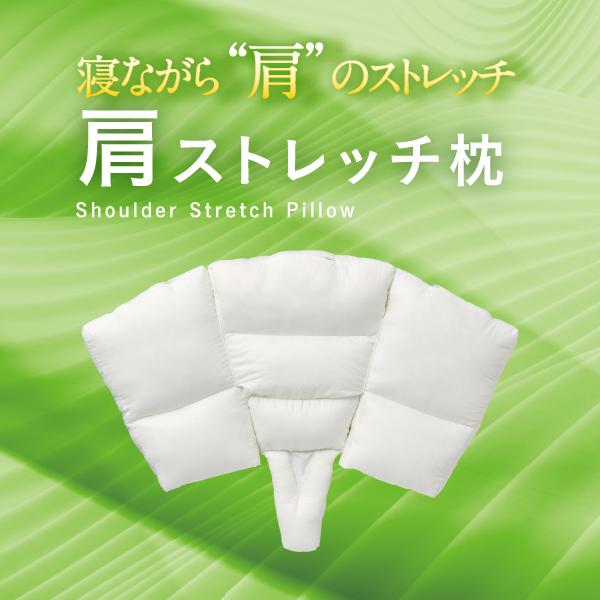 寝ながら肩のストレッチ 肩ストレッチ枕