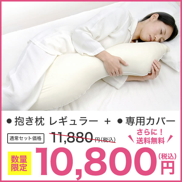 抱き枕 レギュラーセット