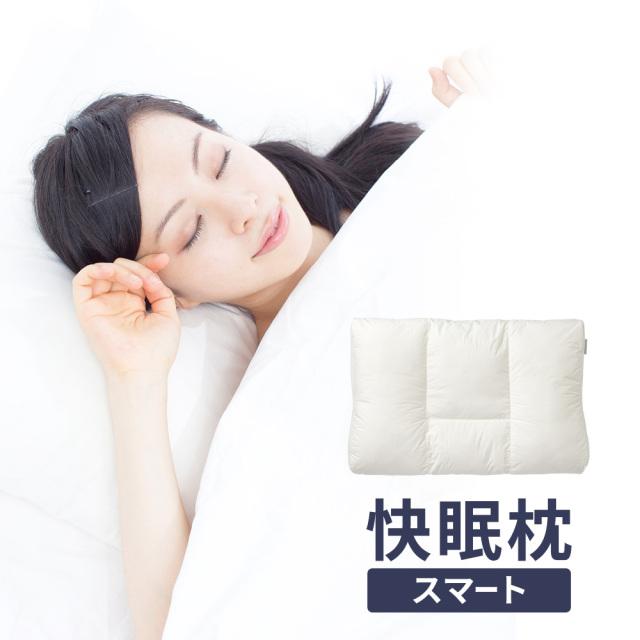 【定番】快眠枕スマート 枕専門店の品質をお求めやすく